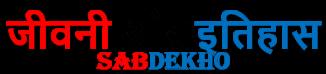 SabDekho