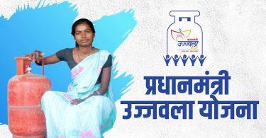 Pradhan Mantri Ujjwala Yojana 2020 – प्रधानमंत्री उज्ज्वला योजना आवेदन पत्र और पात्रता